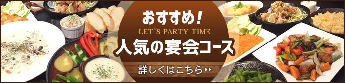 party1_banner